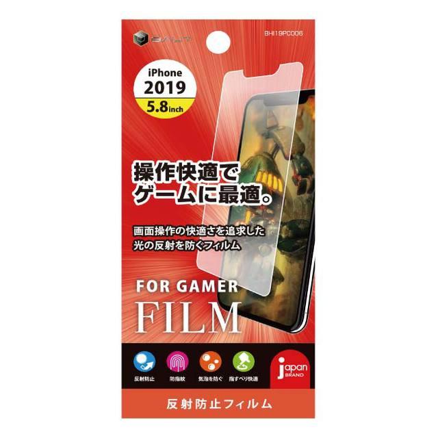iPhone 11 Pro用 5.8インチ PETフィルム ゲーム用反射防止